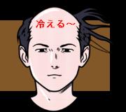冷えるのは体だけじゃない!抜け毛予防に頭皮の冷え対策 【haru黒髪スカルプ・プロ】